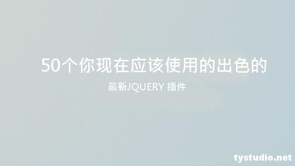 50-jquery-plugin