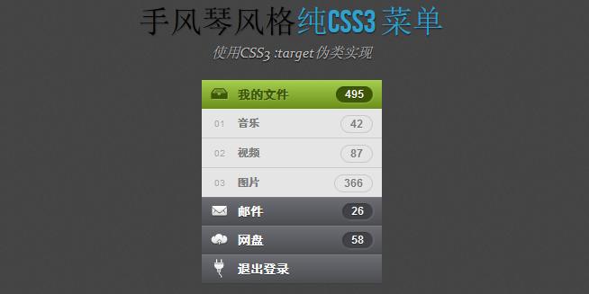 css3-accordion-main